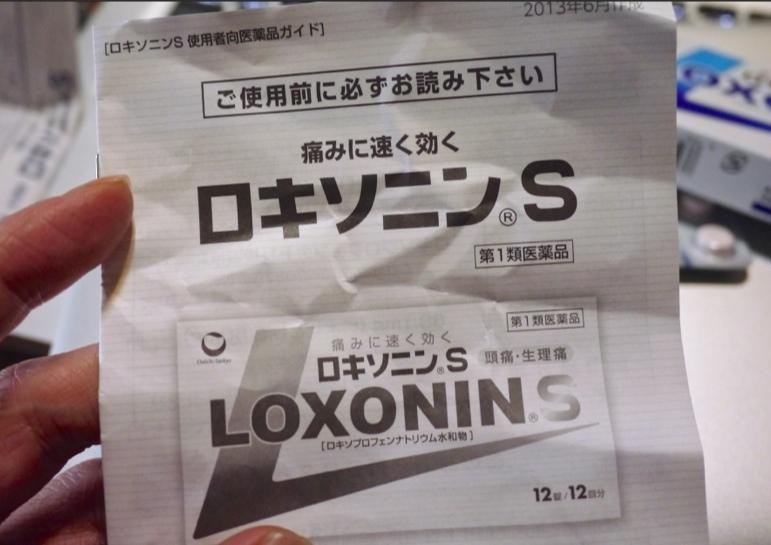 ロキソニン使用説明書