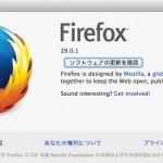 Firefox29.01バージョンアップしたらMacのlastpassの不具合が改善された