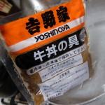 吉野家レトルト冷凍牛丼レビュー自宅で美味しいお店の味そのまんま