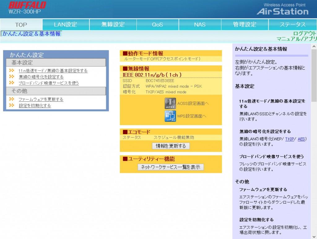 Airplay切れる DLNA途切れる原因と回避方法