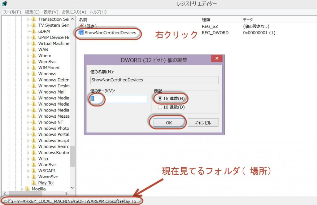 DLNA繋がらないWindows8.1