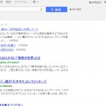 消息不明の女子高生、最後に「ががばば」と検索していた|Yahoo!JAPAN検索