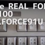 東プレ NG0100 REALFORCE91Uを買ったけどブラインドタッチが上達しない