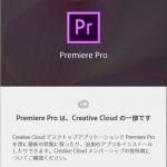 Adobe Creative Cloud再インストール出来ない時の対処法メモPremiere Proの場合