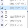 USキーボードで@マークと¥マークを入力する方法Google日本語入力