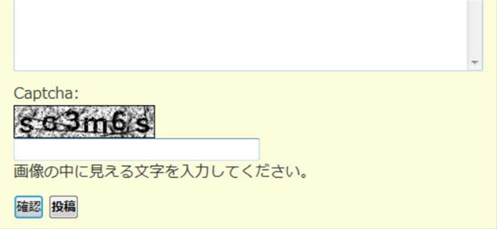 MTコメントのキャプチャ画像が出ないのを治す方法CAPTCHAプロバイダの設定方法
