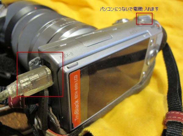 NEX-5(デジカメ)で撮影した動画をパソコンで再生する方法 MP4とAVCHDファイルを取り込む