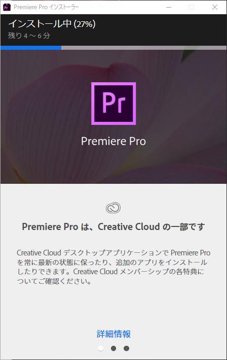 adobe creative cloud インストール