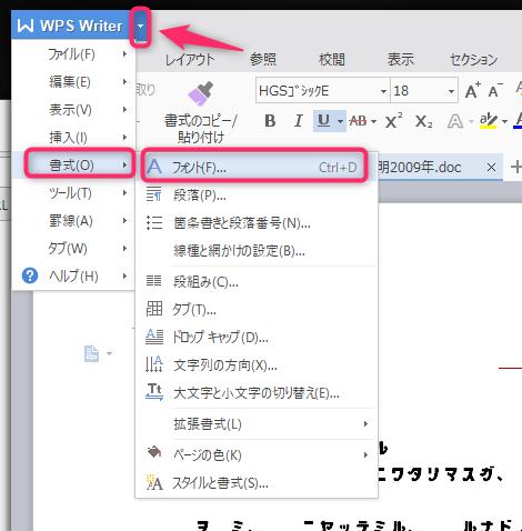 KINGSOFT文字化けWindows10
