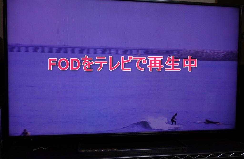 FODプレミアムとAmazonプライムビデオをテレビで観るGoogleクロームキャストを使うTV再生方法