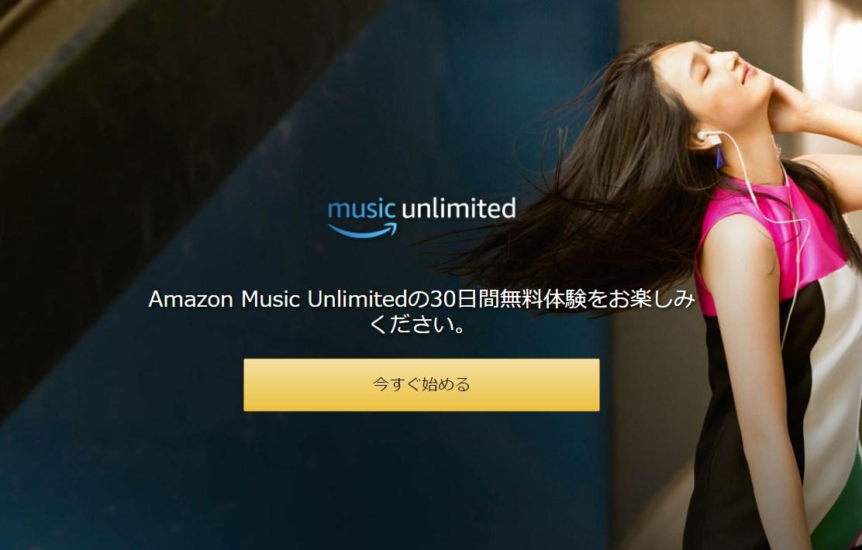 Amazonプライムミュージック有料版Unlimitedを始める無料版との違いは?Appleミュージックとも比較
