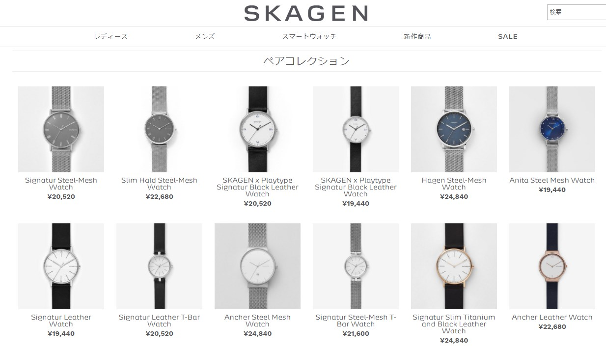 SKAGENの価格とAmazonプライムタイムセール