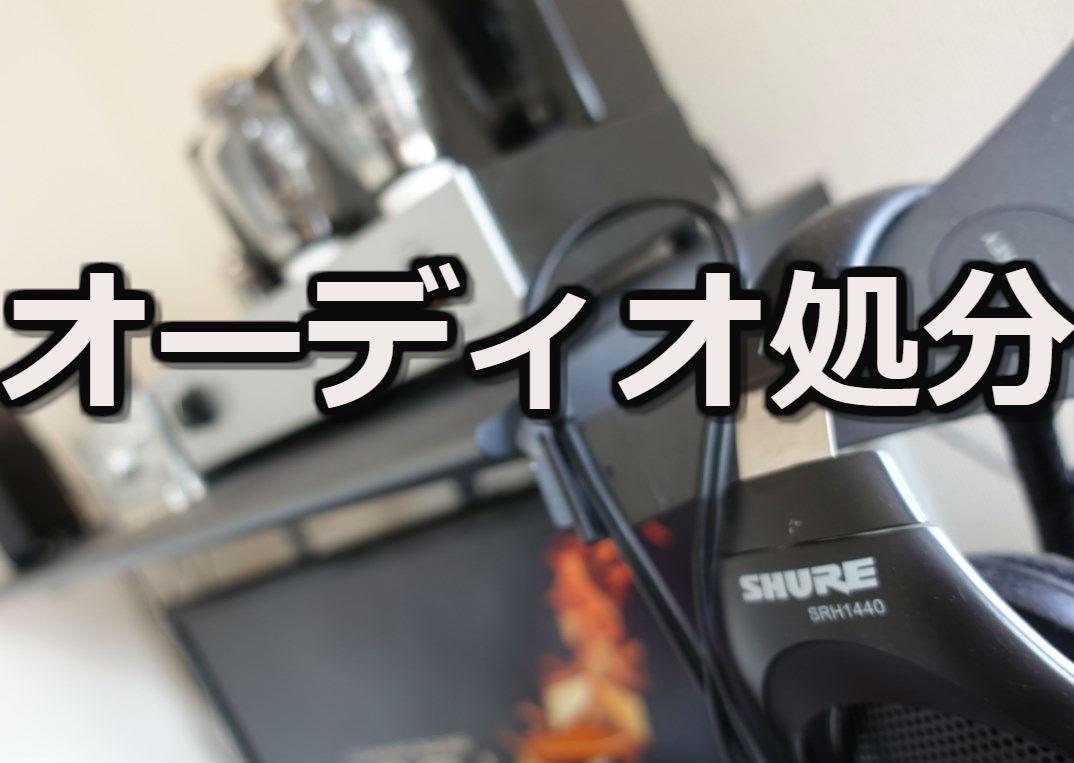 【遺品整理】オーディオ機器の買取と高く売る方法を解説|使い分けて断捨離してください