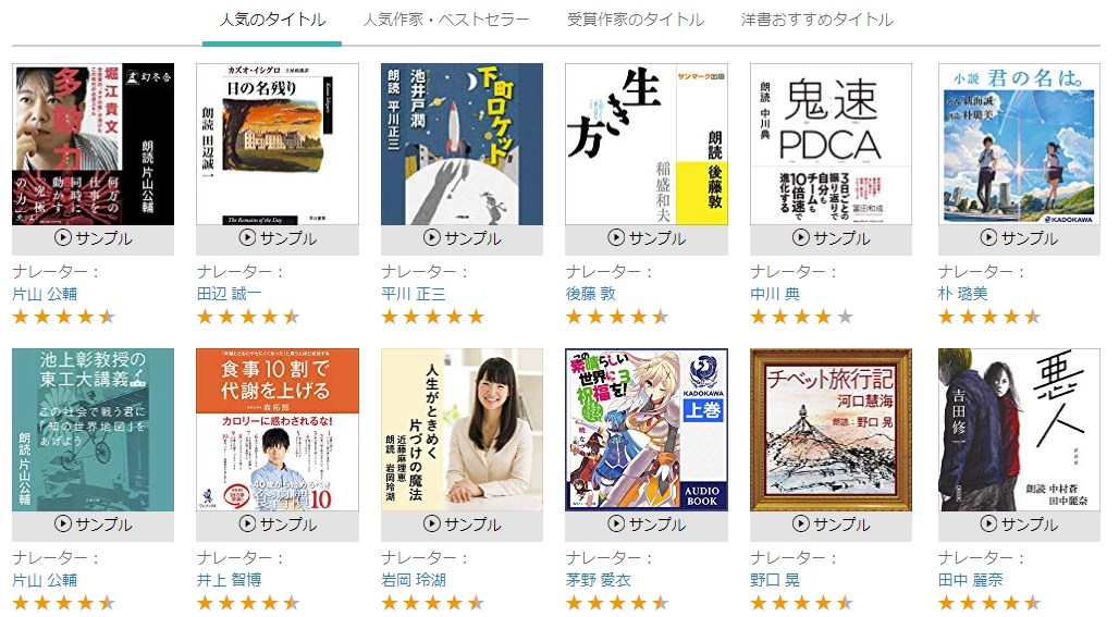 Audibleレビュー評価