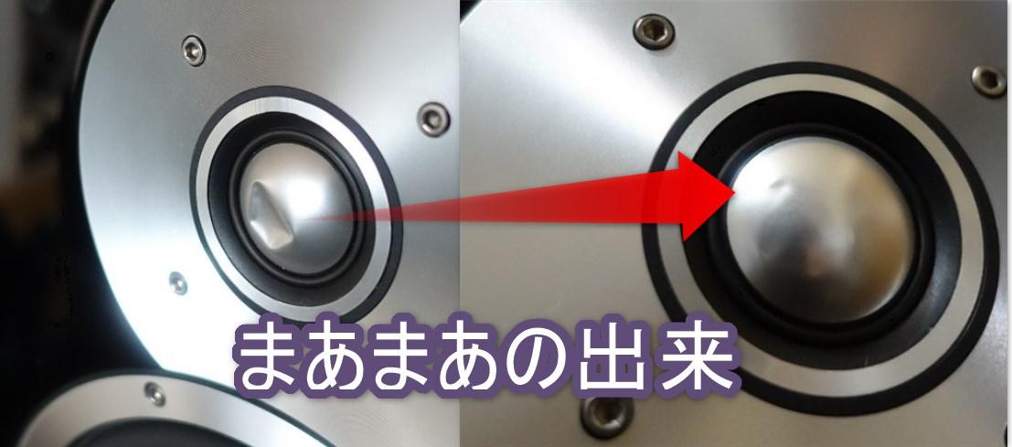 テープ修理の結果