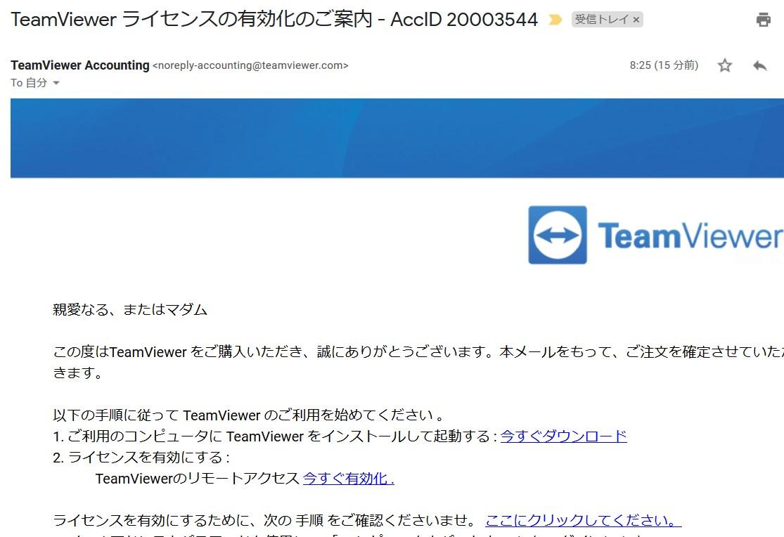 Teamviewer有料版の金額