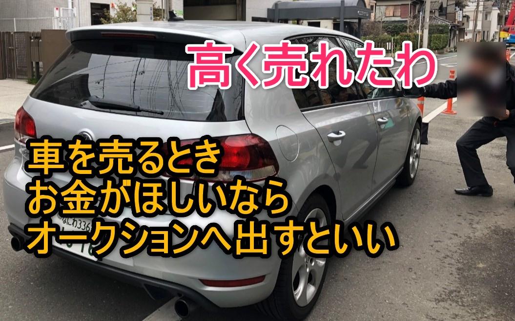 大阪で車のオークションへ出品する方法