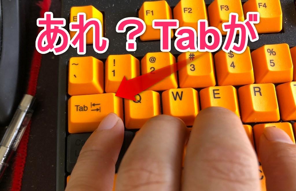 Tabキーが反応しないWindows10