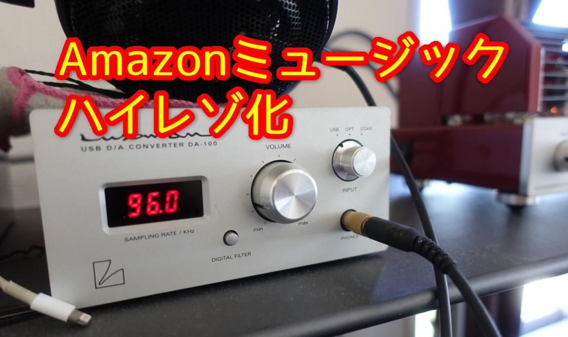 amazon music 音質