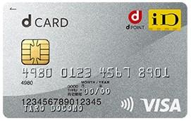ドコモDカード