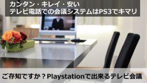 テレビ電話を格安(実質無料)にするPS3のTV電話会議システムは高画質で安い!