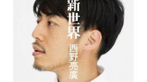 【書評】新世界キンコン西野氏の新著は20代30代の人こそ読むべき「貯信時代」の道標