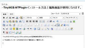 MTのエディターTinyMCE-MTPluginインストール方法|編集画面が便利になります。