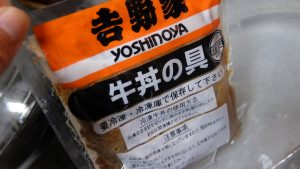 吉野家レトルト冷凍牛丼レビューと最安値はイオン自宅で美味しいお店の味そのまんま