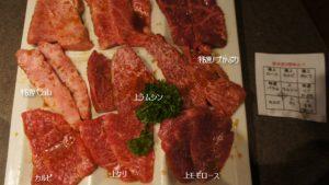 焼肉の種類を特上9種味くらべで見分ける練習用写真|肉匠紋次郎北堀江