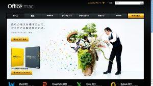 Mac用オフィスソフト office mac 2011お試し中