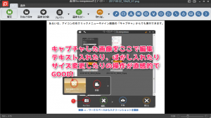 Screenpresso無料の画面キャプチャソフトWindows10でスクロールキャプチャも動画録画も出来てすごすぎる