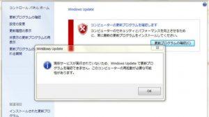 WindowsUpdateが出来ないエラーHDD交換後の不具合をインテル ラピッド・ストレージ・テクノロジーで解消