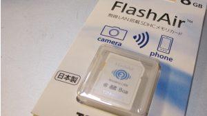 Flashairを使ってみた感想 Eye-Fiと比較してみて個人的にはFlashairかな、、という日記
