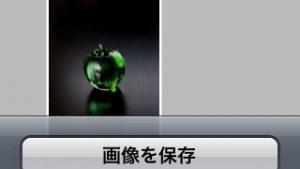 iphoneでブログから画像を取り込み保存する方法safariにて壁紙設定まで