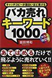 【名作】バカ売れキーワード1000のキャッチコピーを片手にブログをリライトしていこうと思う