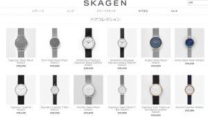 SKAGENのような超薄スタイリッシュ腕時計がAmazonプライムのタイムセールでエライ値段に