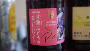 お花見におすすめワイン!完熟ぶどうのおいしいワイン【メルシャン】女子ウケ間違い無しの甘い香り