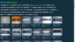 レトロでマニアックなキーボードが拝めるサイト一覧とRealforce関連リンク