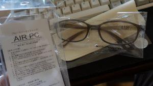 忘れてしまうほど軽い老眼鏡エッシェンバッハのエアーPC 弾性フレーム