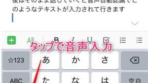Evernoteで音声認識して文字起こしを自動化する方法